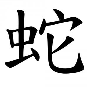 Schlange Chinesisches Sternzeichen